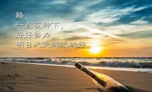 早安励志正能量一句话,送给努力拼搏的你