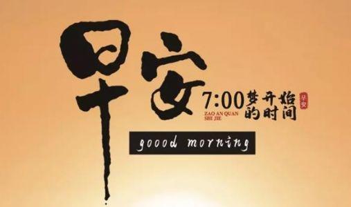 周六早安励志的句子,满满的正能量