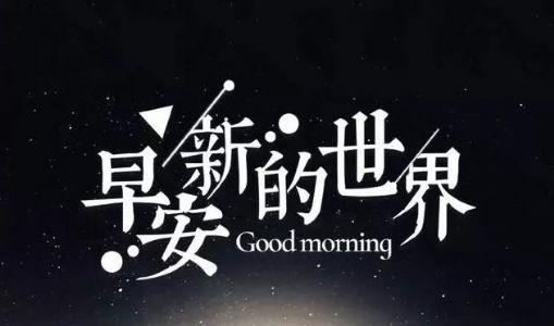 美好一天的早安心语,句句阳光暖心