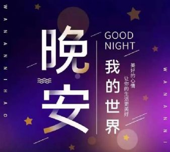 睡前必看正能量励志晚安心语
