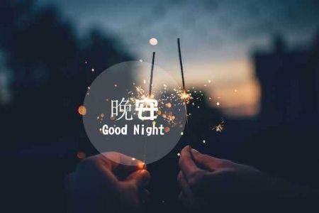 让自己坚强的晚安励志心语