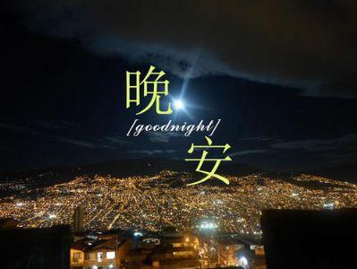 深夜简短一句话晚安心语正能量