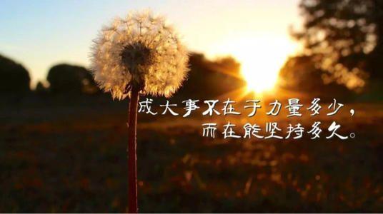 朋友圈早安激励人心的励志语句