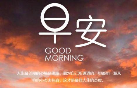 抖音最近很火的早安正能量句子