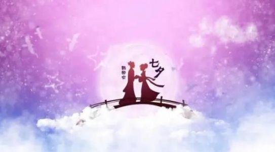 七夕早安心语浪漫祝福一句话