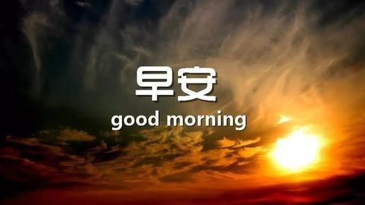 早安励志语录,走心的正能量感悟